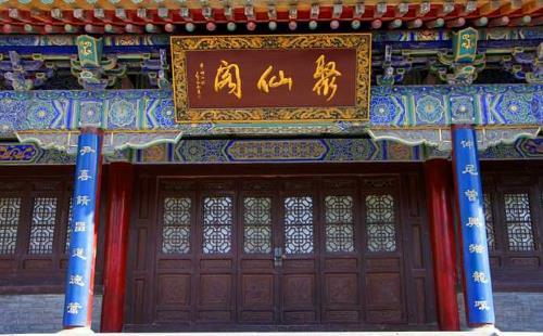 西安市太上老君庙在那里