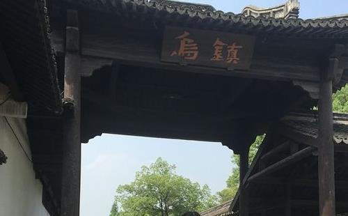 南京到乌镇自驾游攻略2017