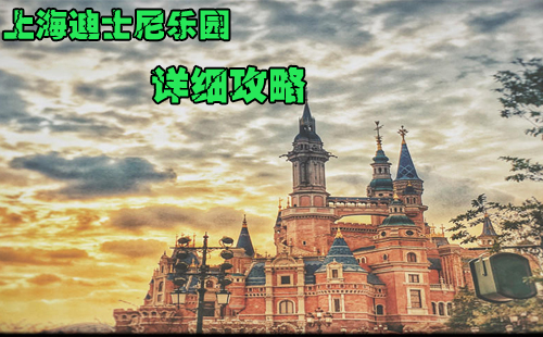 上海迪士尼攻略 上海迪士尼攻略最全最新版