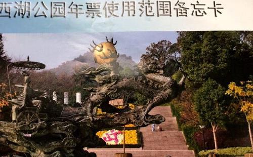 杭州公园卡适用范围 杭州公园卡可以去哪些地方