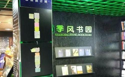 上海季风书园为什么关闭 时间+原因
