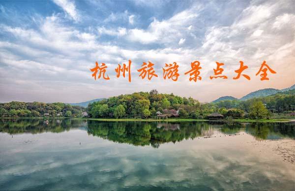 杭州旅游攻略  杭州旅游景点大全