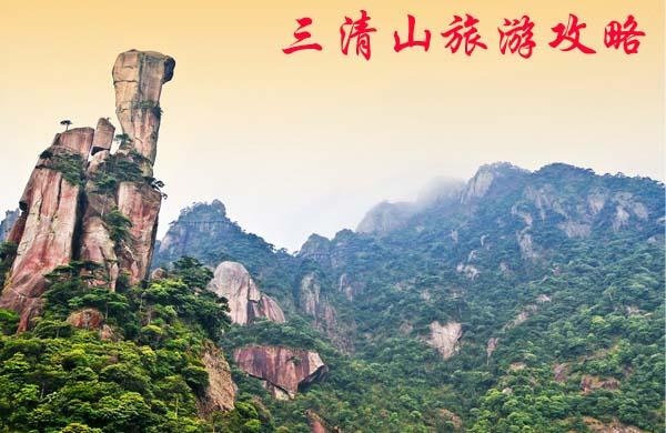 三清山旅游攻略  三清山旅游最佳季节