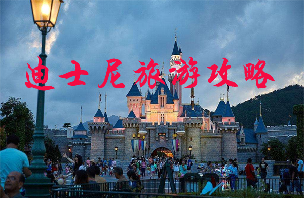 迪士尼乐园有什么好玩的 迪士尼乐园旅游攻略