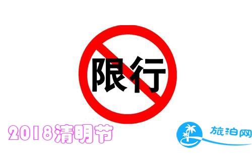 2018清明节上海限行吗 上海高架桥限号吗