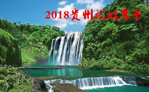 2018贵州旅游年卡/年票景点包含哪些