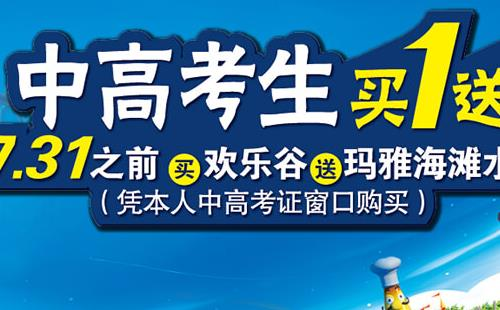 2018年武汉欢乐谷毕业季优惠政策(中考高考生优惠门票)