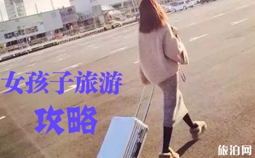 女孩子旅游攻略_适合女孩子旅游的攻略