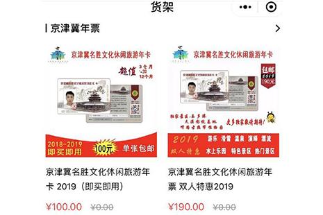 2019京津冀旅游年卡 种类+价格