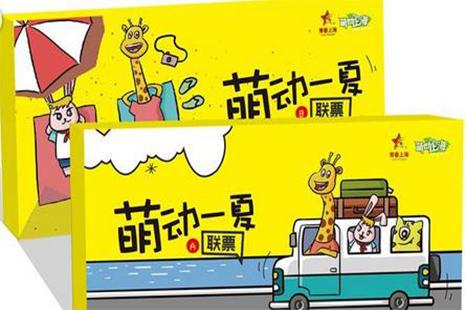 2018-2019上海懒虎亲子年卡包含景点目录
