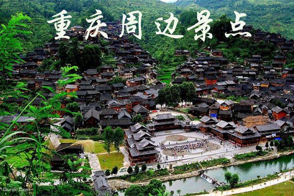 重庆周边景点 重庆周边游攻略
