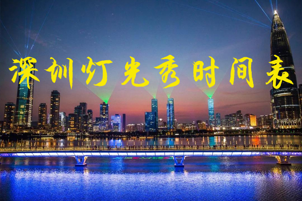 深圳灯光秀2019年时间表 深圳灯光秀地址
