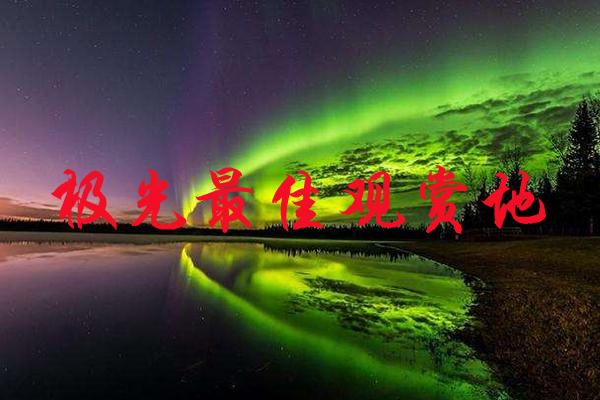 哪些国家可以看到极光 极光最佳观赏地