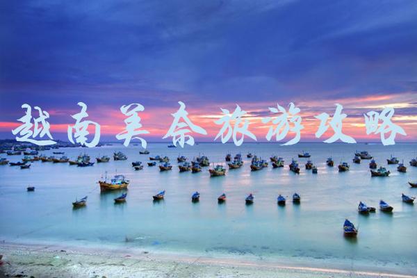 美奈有什么好玩的景点 越南美奈旅游攻略