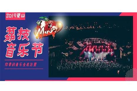 2019灵山荔枝节活动信息