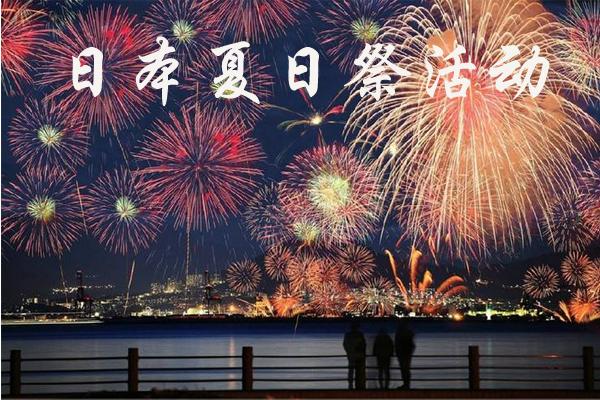 日本夏季有什么活动 日本夏日祭活动攻略