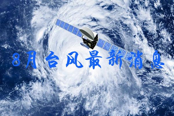 利奇马台风带来的影响 8月台风最新消息