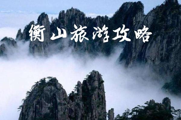 南岳衡山旅游攻略 衡山有什么好玩的 衡山住宿攻略