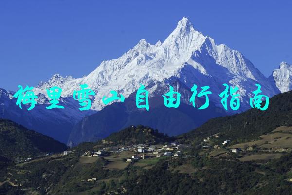 梅里雪山旅游最佳时间 梅里雪山自由行指南