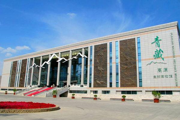 青藏高原自然博物馆旅游攻略 青藏高原自然博物馆门票价格