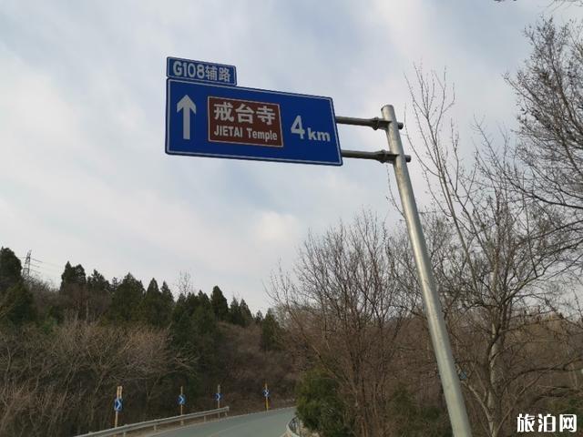 潭柘寺骑行路线及攻略