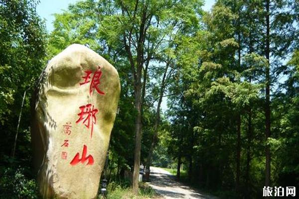 2020琅琊山风景区门票-优惠政策