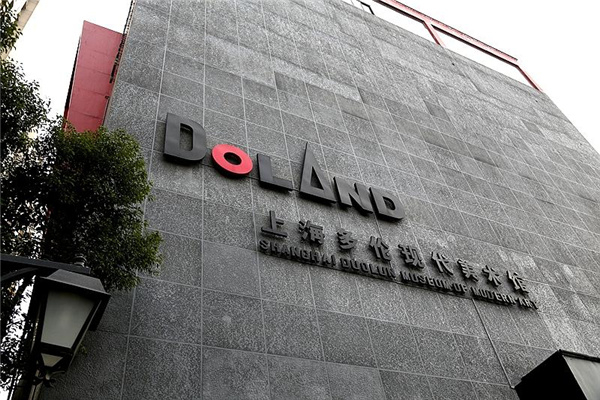 2021上海多伦现代美术馆电话门票地址交通及景区介绍